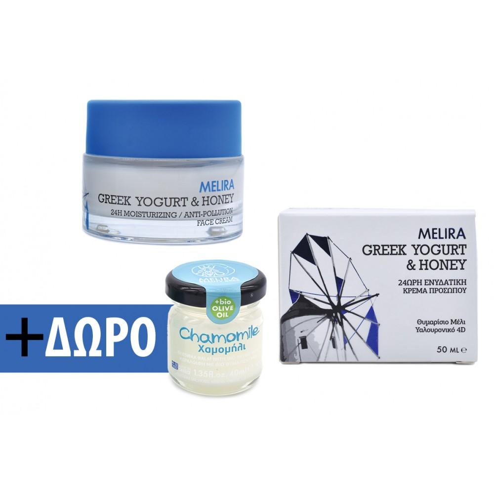 GREEK YOGURT & HONEY Face Cream + 1 FREE  BEESWAX CHAMOMILE